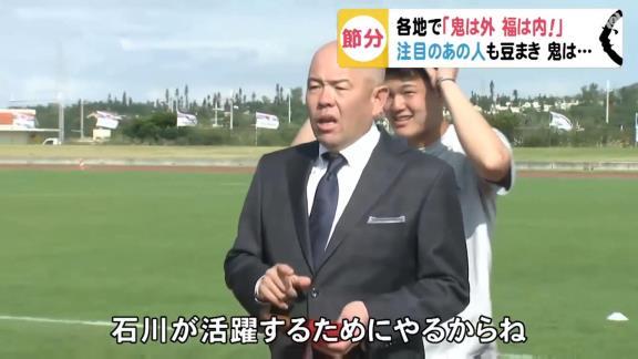中日・石川昂弥&大島洋平、大先輩の小田幸平さんに節分の豆まきで猛攻を加える【動画】