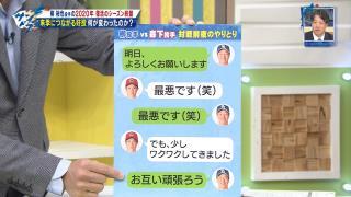 中日・柳裕也投手「お互い頑張ろう(マジで超嫌でした)」