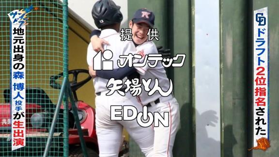 11月29日放送 サンデードラゴンズ 中日ドラフト2位・森博人投手が生出演!