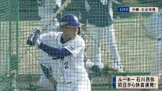 山崎武司さんが中日ドラフト1位・石川昂弥選手を大絶賛!「あの清原以来くらいの力強さのバッティング」
