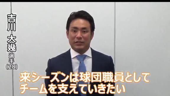 2010年中日ドラフト2位・吉川大幾さんが現役引退へ…