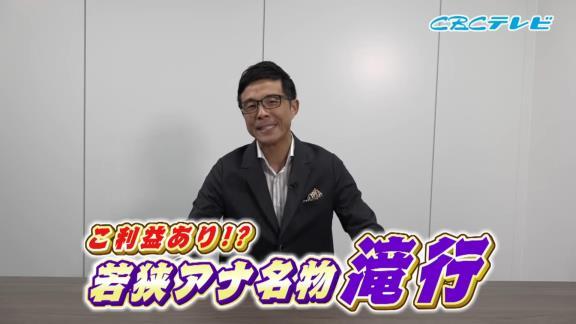CBC・若狭敬一アナが2020年3月に行った中日ドラゴンズ必勝祈願の滝行動画が公開される【動画】