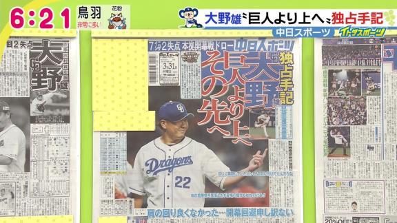 中日・大野雄大投手「『僕がもしFAでジャイアンツに移籍していたとしても、30日に投げてたんやろな』と想像することもありました」 井戸田潤さん「俺は逆に嬉しいよ、こう言ってくれるのが」