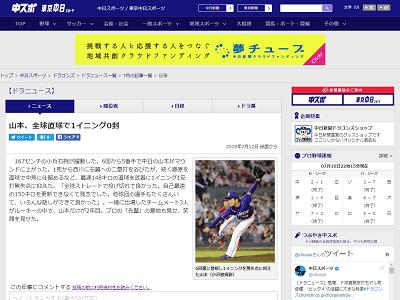 中日・山本拓実、フレッシュ球宴で最速148キロ全球ストレート勝負
