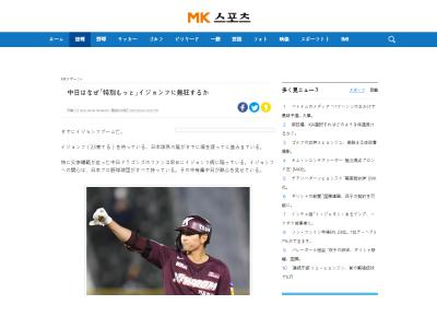 韓国現地メディア「中日ドラゴンズのファンは早くもイ・ジョンフ病に陥っている」