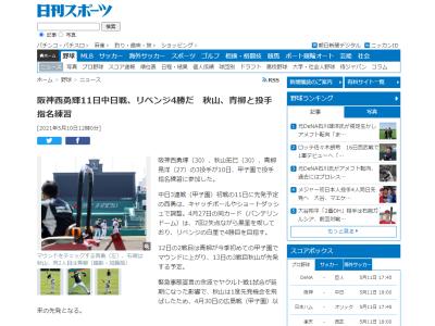 5月11日(火)~ 阪神vs.中日、3連戦先発予想 阪神は強力先発陣で中日戦へ