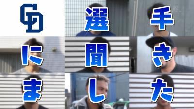 """中日ドラゴンズ選手達の""""ご飯のお供""""は? 『ドラ選手に聞きました』の10選手回答まとめ"""