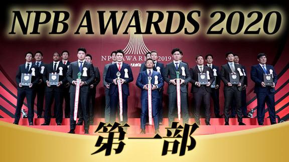 『NPB AWARDS 2020』の中継情報が判明!
