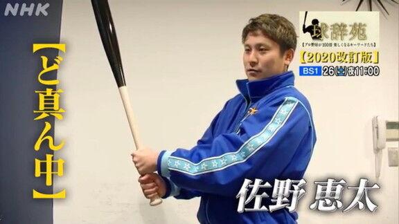 12月26日放送 球辞苑「2020改訂版」 吉見一起さんがゲスト出演!