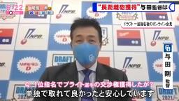 中日・与田監督「バンテリンドームは広いですけれども、やっぱりチームとしてはホームラン数を増やしていきたいと、そういう球団の思いを背負ってくれるんじゃないかなというふうに期待しています」 上武大・ブライト健太に大きな期待!