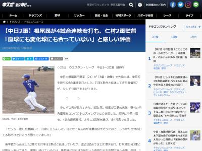 中日・根尾昂が1試合4出塁の大活躍を見せるも仁村徹2軍監督は厳しい評価…?「だいぶ力が抜けてバットが振れるようになったけど、まだまだだね。直球にも変化球にも合っていない」
