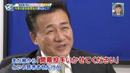 中日・与田監督が先発陣の柱として期待を寄せる投手達は…?