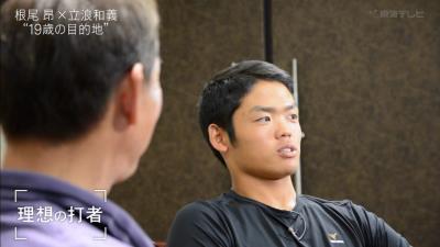 中日・根尾昂選手、理想の打者のイメージは「立浪さん」