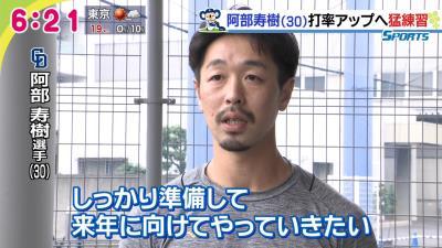 中日・阿部寿樹「チャンスで打てなかったりとか、悔しい思いは強いかなと思います」