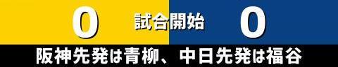 8月31日(火) セ・リーグ公式戦「阪神vs.中日」【試合結果、打席結果】 中日、8-5で勝利! 一時は同点に追いつかれるも乱打戦を制して勝利!!!