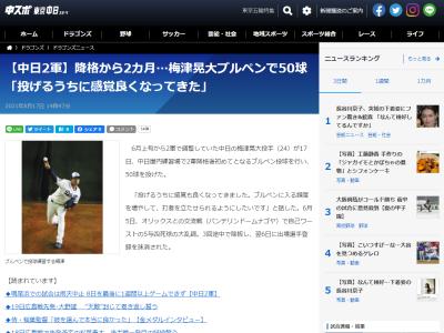 中日・梅津晃大投手、あの日から登板無く…2ヶ月ぶりにブルペン投球を行う