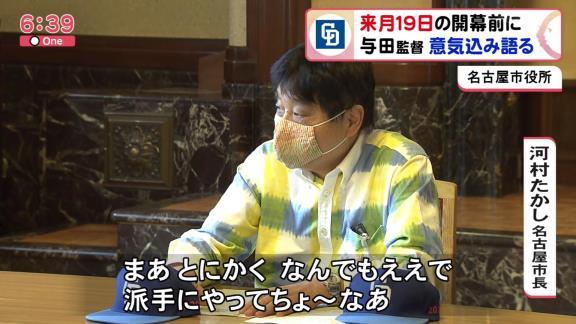 名古屋市の河村たかし市長「なんでもええで、派手にやってちょー」