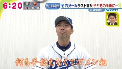 中日・吉見一起投手、引退試合の前日…長男からの手紙「パパに野球の楽しさを教えてもらったよ」
