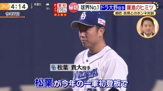 中日・大野雄大投手「『やっぱりピッチングってコレやな』って僕の中で思ったんですよね、松葉のピッチングを見て」