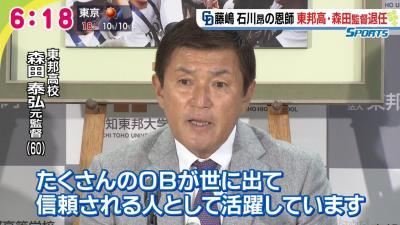 中日・藤嶋健人、石川昂弥らの高校時代の恩師が退任 藤嶋「自分が成長する姿を見せて少しでも恩返しを」