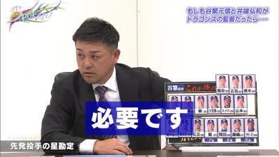 谷繁元信さん「10勝10敗の投手は絶対に必要」 井端弘和さん「10勝10敗のピッチャーがどれだけ大事かっていう」
