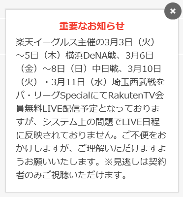 3月6日放送 オープン戦「楽天vs.中日」中継情報&予想先発
