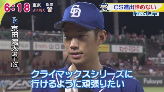 中日・京田陽太、鬼門突破の決勝弾 「緊迫したところで試合をしたい」