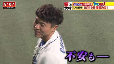レジェンド・立浪和義さん「大島選手がこれだけ不安ということは他の選手はもっと不安ですよね」
