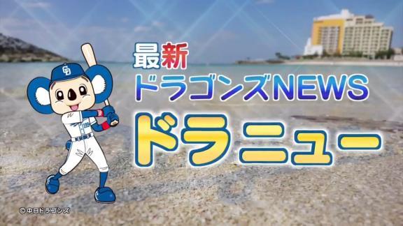 中日・石川昂弥、春季キャンプに合わせて『Nintendo Switch』を購入しマリオカートを遊んでみたが…?【動画】