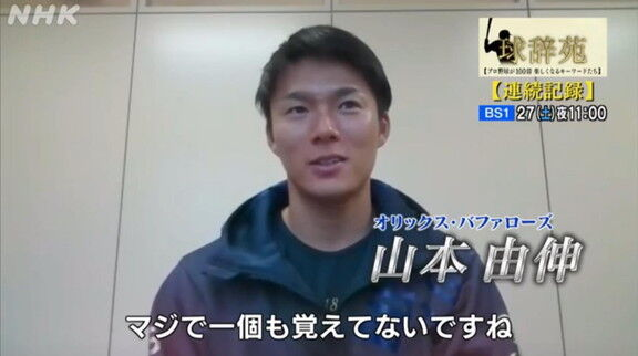 2月27日放送 球辞苑「連続記録」 谷繁元信さんが出演!