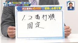井端弘和さん「それで失敗しても『変化球くらいセーフになれよ』と思っていましたので」