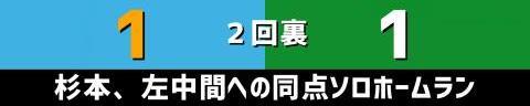 7月17日(土) マイナビオールスターゲーム2021 第2戦【試合結果、セントラル・リーグ打席結果】 パ・リーグが4-3でセ・リーグに勝利