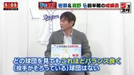 岩瀬仁紀さん「谷元が凄く頑張っています」 森野将彦さん「又吉の頑張りが無かったら他の中継ぎ陣は潰れていたんじゃないかってくらい」