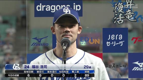 中日・福谷浩司、投げては6回2失点QSの好投! 打っては勝ち越しタイムリーツーベースを放つ活躍!「人生で1番の当たり。バットを折ってばかりだったので打ち方を変えました」【投球結果】