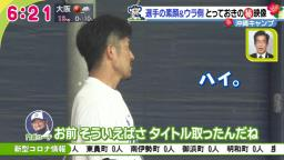 中日・門倉健コーチ「お前そういえばさ、タイトル獲ったんだよね?」 祖父江大輔投手「はい。『イケメン神7』のタイトル獲りました」【動画】