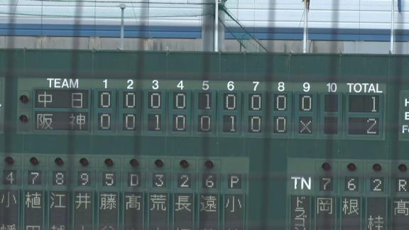 10月28日(水) ファーム公式戦「阪神vs.中日」【試合結果、打席結果】 中日2軍、阪神投手陣を打ち崩せず1-2で敗戦…