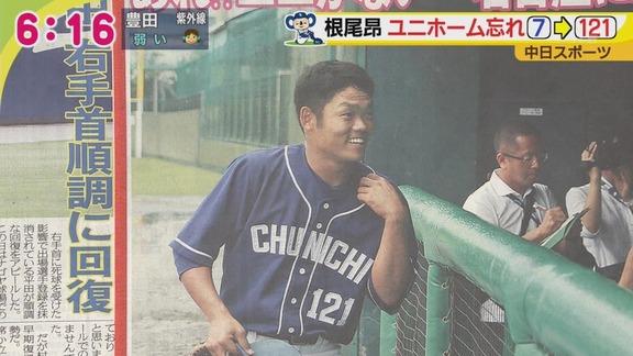 根尾、ユニ忘れた!! 佐藤打撃投手の121番着用 野球人生で初めての出来事