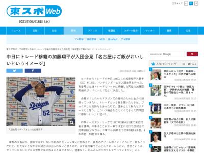ロッテからトレード移籍の中日・加藤翔平選手「名古屋はすごくご飯がおいしいというイメージがある」