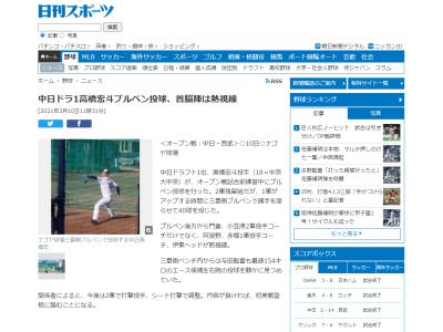 中日ドラフト1位・高橋宏斗投手、与田監督にブルペン投球を初披露! 与田監督の反応は…?