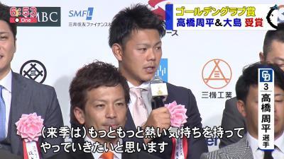 中日・高橋周平と大島洋平が『三井ゴールデン・グラブ賞』の表彰式に出席 大島は井端に並ぶ7度目受賞に「追い越せるように頑張っていきたい」