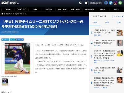中日・阿部寿樹、今季対外試合6安打のうち4本が長打! 貴重な竜の長打力に?【ここまでの全打席結果】