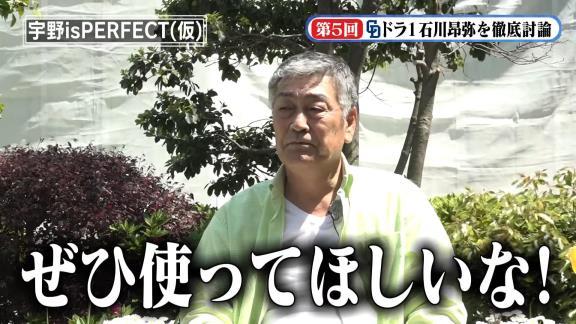 宇野勝さん「中日ドラフト1位・石川昂弥を4番サードで使おう! ファンの方も見たい人が多いと思うね」【動画】