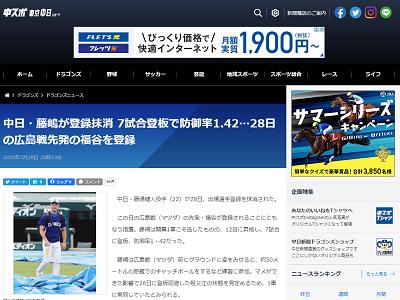 中日・藤嶋健人、28日は祖父江の状態を見定めるため1軍に帯同…?