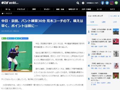 中日・京田陽太、荒木雅博コーチとバント特訓を行う