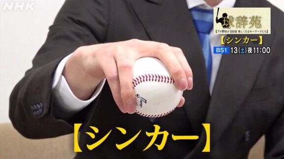 2月13日放送 球辞苑「シンカー」