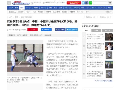 中日・小笠原慎之介投手「ストレートは徐々に良くなっているが完成形にはなっていない」 与田監督「真っすぐに力があった。頼もしさがあった」【ここまでの全登板成績】