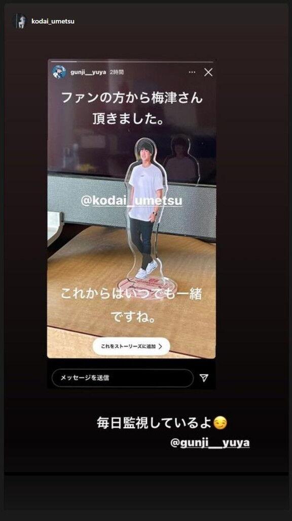 中日・郡司裕也捕手「ファンの方から梅津さん頂きました。これからはいつでも一緒ですね」 梅津晃大投手「毎日監視しているよ」