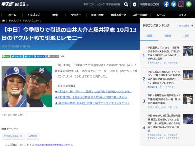 中日、『ファイナルシリーズ 2021』特設ページを公開!!! 10月13日(水)には山井大介投手&藤井淳志選手の引退セレモニーも