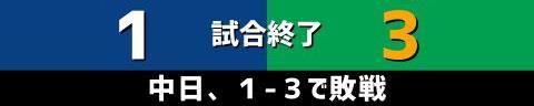 10月13日(水) セ・リーグ公式戦「中日vs.ヤクルト」【試合結果、打席結果】 中日、1-3で敗戦… 山井大介、藤井淳志の引退試合を勝利で飾れず…