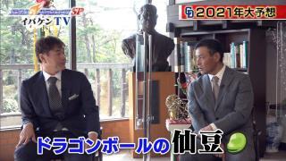 レジェンド・岩瀬仁紀さん「ドラゴンズは普通にやれれば強いと思いますよ」 川上憲伸さん「仙豆でも用意しときましょうかね、ドラゴンボールのね」